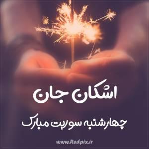 اشکان جان چهارشنبه سوریت مبارک