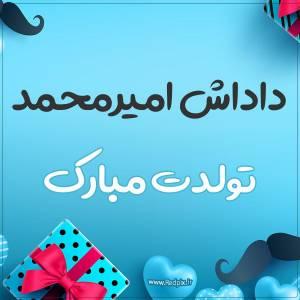 داداش عزیزم امیرمحمد جان تولدت مبارک طرح کادو آبی