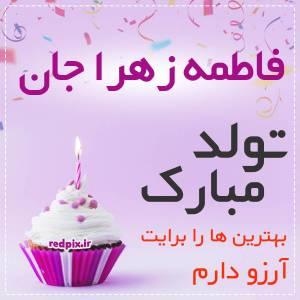 فاطمه زهرا جان تولدت مبارک عزیزم طرح کیک تولد