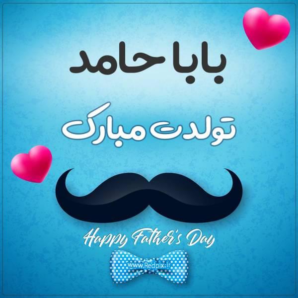 بابا حامد تولدت مبارک طرح تبریک تولد آبی