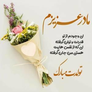 مادر عزیزم تولدت مبارک ای وجودم از تو