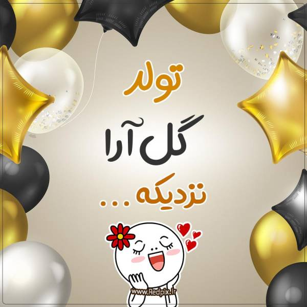 تولد گل آرا نزدیکه طرح بادکنک طلایی تولدم مبارک