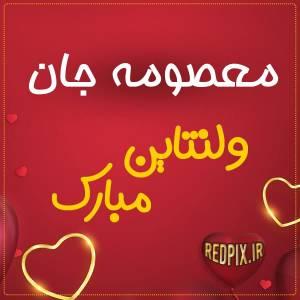 معصومه جان ولنتاین مبارک عزیزم طرح قلب