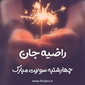 راضیه جان چهارشنبه سوریت مبارک