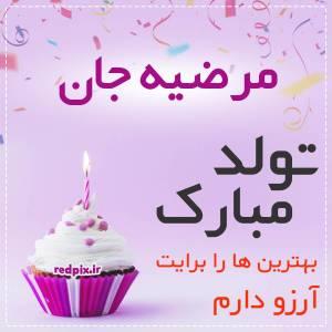 مرضیه جان تولدت مبارک عزیزم طرح کیک تولد