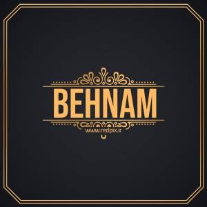 بهنام به انگلیسی طرح اسم طلای Behnam