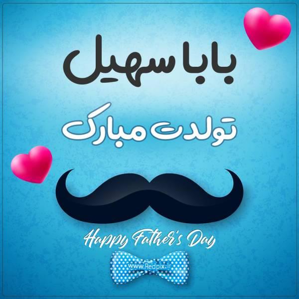 بابا سهیل تولدت مبارک طرح تبریک تولد آبی