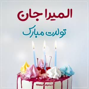 المیرا جان تولدت مبارک طرح کیک تولد