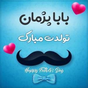 بابا پژمان تولدت مبارک طرح تبریک تولد آبی