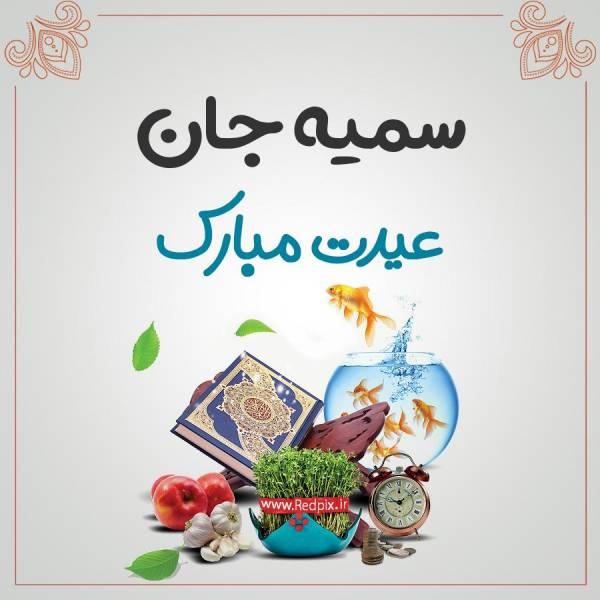 سمیه جان عیدت مبارک طرح تبریک سال نو