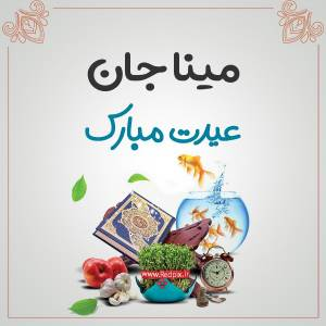مینا جان عیدت مبارک طرح تبریک سال نو