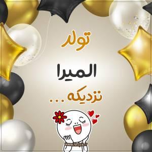 تولد المیرا نزدیکه طرح بادکنک طلایی تولدم مبارک