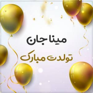 تبریک تولد مینا طرح بادکنک طلایی تولد