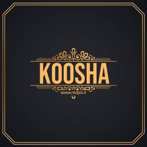 کوشا به انگلیسی طرح اسم طلای Koosha