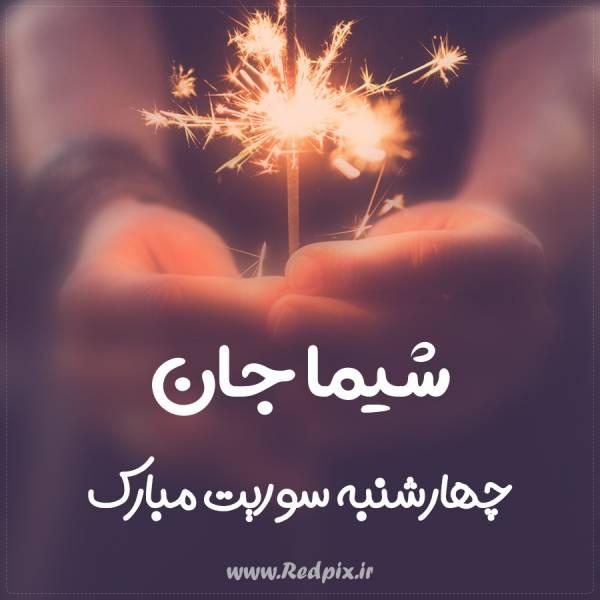 شیما جان چهارشنبه سوریت مبارک