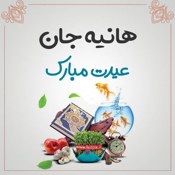 هانیه جان عیدت مبارک طرح تبریک سال نو