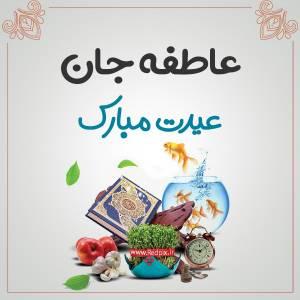 عاطفه جان عیدت مبارک طرح تبریک سال نو