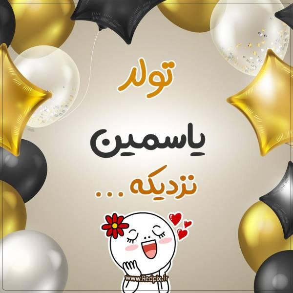 تولد یاسمین نزدیکه طرح بادکنک طلایی تولدم مبارک