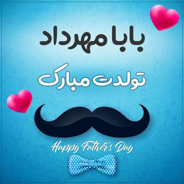 بابا مهرداد تولدت مبارک طرح تبریک تولد آبی