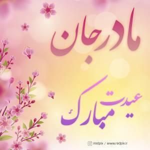مادر جان عیدت مبارک طرح تبریک سال نو
