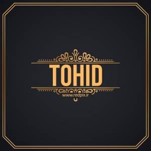 توحید به انگلیسی طرح اسم طلای Tohid