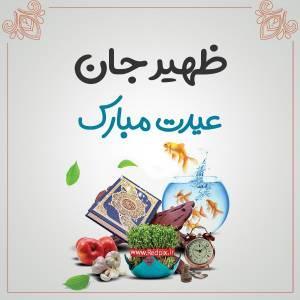 ظهیر جان عیدت مبارک طرح تبریک سال نو