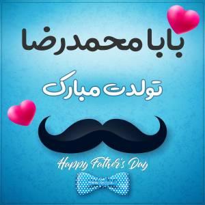 بابا محمدرضا تولدت مبارک طرح تبریک تولد آبی
