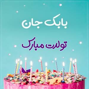 تبریک تولد بابک طرح کیک تولد