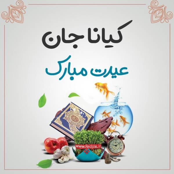 کیانا جان عیدت مبارک طرح تبریک سال نو