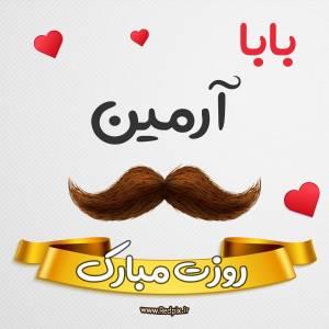 بابا آرمین روزت مبارک طرح روز پدر