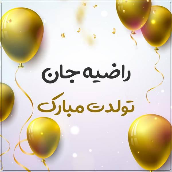 تبریک تولد راضیه طرح بادکنک طلایی تولد