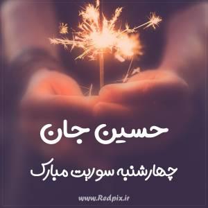 حسین جان چهارشنبه سوریت مبارک