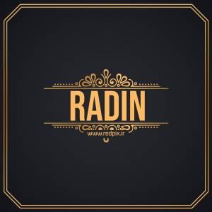 رادین به انگلیسی طرح اسم طلای Radin