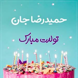 تبریک تولد حمیدرضا طرح کیک تولد