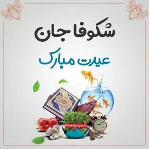 شکوفا جان عیدت مبارک طرح تبریک سال نو