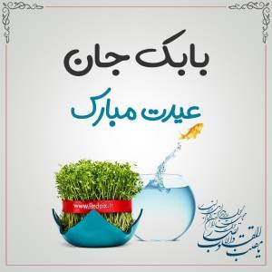 بابک جان عیدت مبارک طرح تبریک سال نو