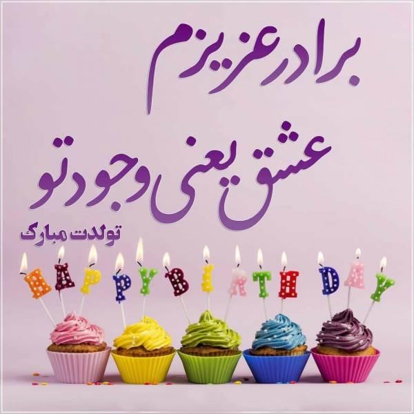 برادر عزیزم تولدت مبارک طرح کیک تولد