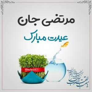 مرتضی جان عیدت مبارک طرح تبریک سال نو