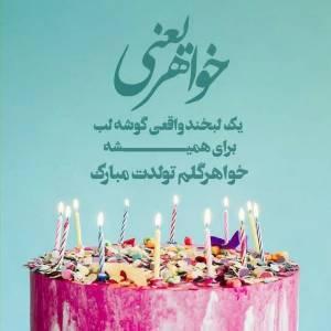 خواهر گلم تولدت مبارک طرح کیک تولد
