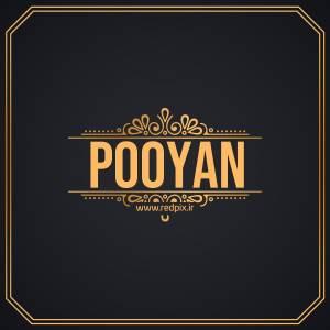 پویان به انگلیسی طرح اسم طلای Pooyan