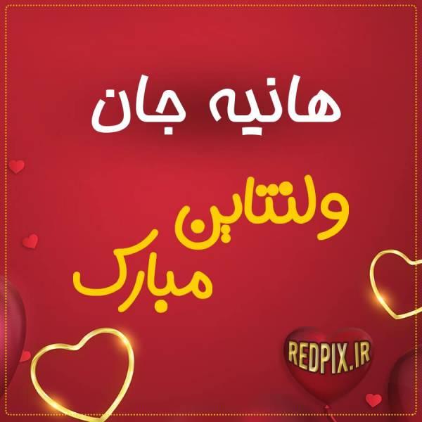 هانیه جان ولنتاین مبارک عزیزم طرح قلب