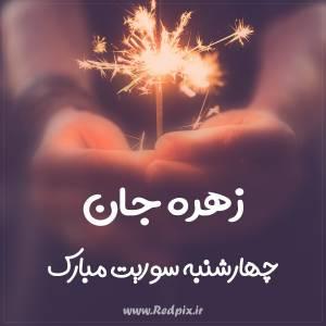 زهره جان چهارشنبه سوریت مبارک