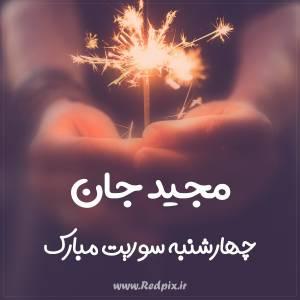 مجید جان چهارشنبه سوریت مبارک