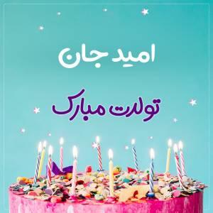 تبریک تولد امید طرح کیک تولد