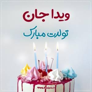ویدا جان تولدت مبارک طرح کیک تولد