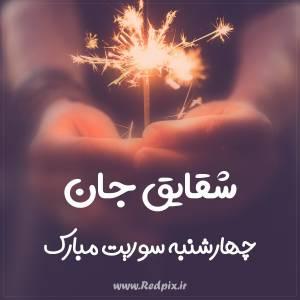 شقایق جان چهارشنبه سوریت مبارک