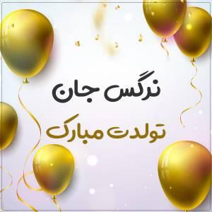 تبریک تولد نرگس طرح بادکنک طلایی تولد