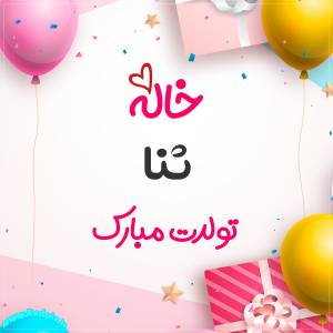 خاله ثنا تولدت مبارک طرح هدیه تولد