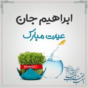 ابراهیم جان عیدت مبارک طرح تبریک سال نو