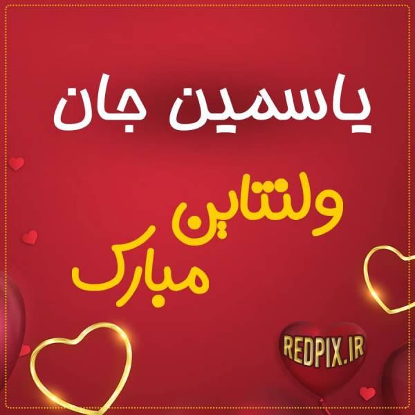 یاسمین جان ولنتاین مبارک عزیزم طرح قلب